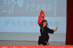 """罗马尼亚举办""""汉语桥""""中学生中文比赛"""