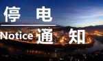 沈阳五区本周计划停电 最长停电时间达18.5个小时