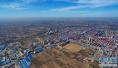 外交部河北雄安新区全球推介活动在北京举行