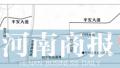 郑州平安大道东延工程正式通车 未来能一路到中牟