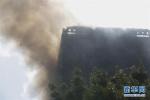 英国伦敦五星级酒店起火 近百名消防员投入救援
