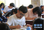 2018全国高考今日落下大幕 多省份公布放榜时间