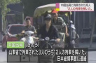 日本七旬男子在华涉间谍罪被起诉 他如何在中国窃取情报?