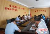 河南睢县法院召开2018年第八次执行工作推进会
