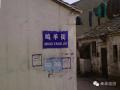 【老南京】闲话三五成群的门西老地名