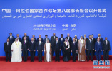 阿拉伯国家各界积极评价中阿合作论坛第八届部长级会议成果