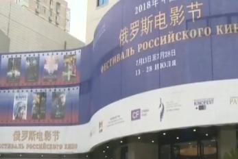 2018中国俄罗斯电影节开幕 将展映多部优秀俄罗斯影片