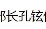 就在这两天 中国高官突然访问这个未建交神秘邻国