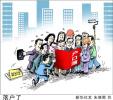 北京下半年将落实积分落户政策 为首批获得资格的申请人落户