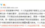 """安踏开撕孙杨:是运动员坏规矩还是赞助商""""吃相难看""""?"""