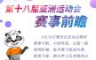亚运会30日看点:百米接力冠军苏炳添率中国决战日本