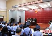 河南南召县法院公开宣判一起涉恶团伙案件 8人获刑