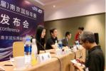 2018(第十七届)南京国际车展新闻发布会成功召开