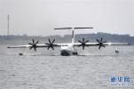"""会""""游""""的飞机会""""飞""""的船 AG600水上首飞看点"""