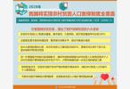 昨夜今晨大事:世锦赛中国女排获季军 京津冀再迎雾霾天