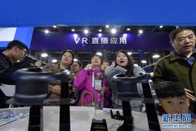虚实结合 未来已来——2018世界VR产业大会释放发展新信号