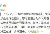 南京一高校校医被指性骚扰就医女生 已被刑拘