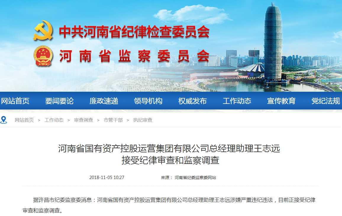 河南省国有资产控股运营集团总经理助理王志远被查