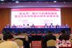 郑州又迎来一次全国性的教育论坛 教育部原副部长点赞
