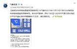 北京继续发布持续低温蓝色预警信号
