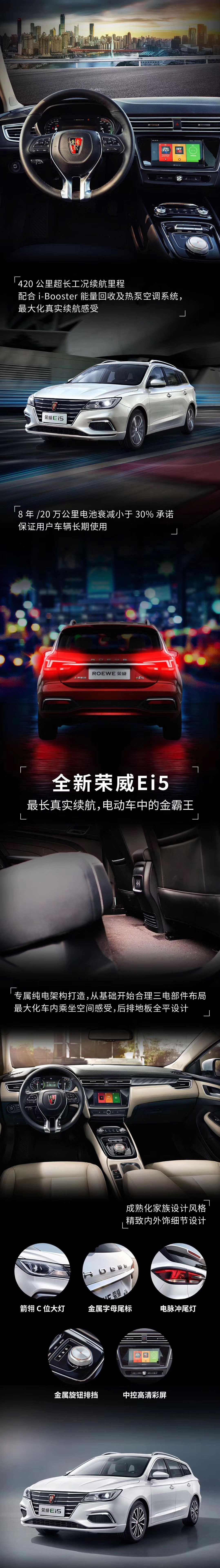 补贴后售12.88-15.88万 新款荣威Ei5上市