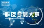 昨夜今晨大事:中央机关遴选选调公务员开考 北京冬奥会新场馆全部开建