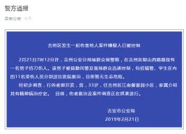 江西吉安一男子持刀砍人致11伤 嫌犯已被控制