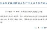 美对进口自中国商品不提高加征关税税率 中方回应:欢迎