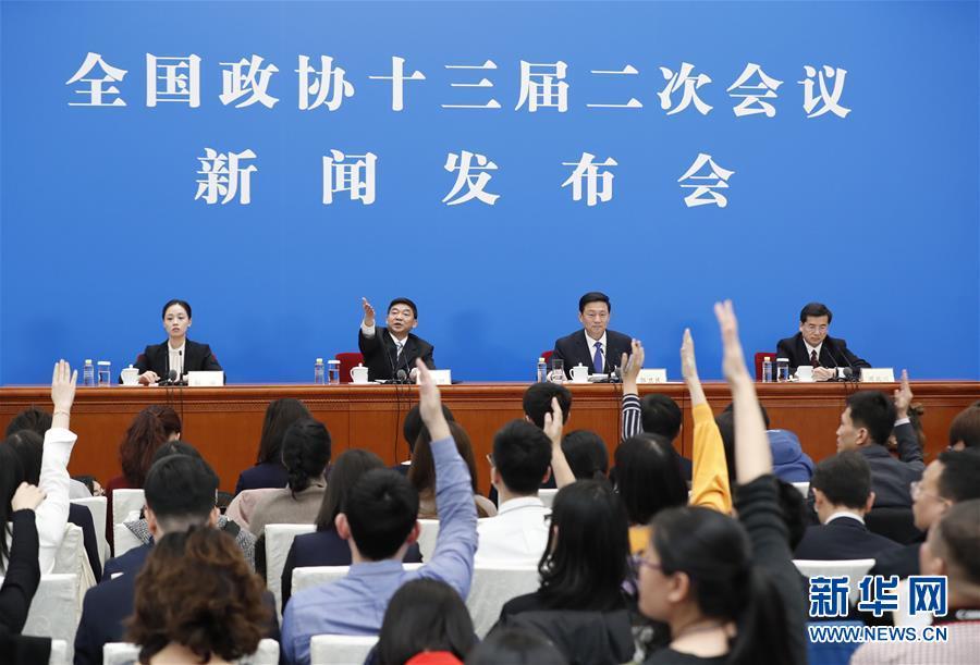 全国政协十三届二次会议举行新闻发布会