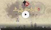 中鹽上海攜手《上海的味道》受讚譽
