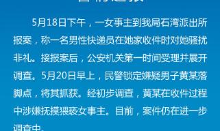 """广东佛山警方通报""""快递员上门非礼女客户"""":已抓获嫌疑人"""
