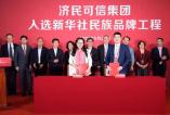 济民可信集团入选新华社民族品牌工程
