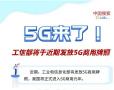 我國將進入5G商用元年!將如何影響你我生活?