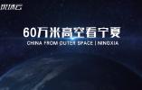 60万米高空看宁夏,是什么体验?