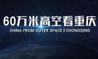 60万米高空看重庆,是什么体验?