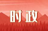 习近平在庆祝中华人民共和国成立70周年大会上的重要讲话在我驻外人员、华侨华人中引起热烈反响