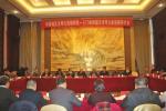 三门峡仰韶文化考古新进展研讨会:仰韶文化考古前景灿烂