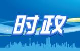 【中国稳健前行】加快推进社会治理共同体建设