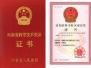 """省政府授予仰韶酒业""""河南省科学技术进步奖"""""""
