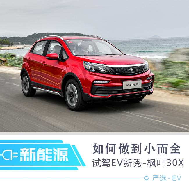 7万元买着玩 EV新秀枫叶30X如何做到小而全?