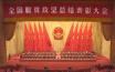 习近平:中国共产党是团结带领人民攻坚克难、开拓前进最可靠的领导力量