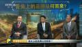 """蒙牛卢敏放做客《央视财经评论》 深度对话""""中国品牌日"""""""
