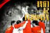 中国男篮双国家队名单出炉!福建健儿王哲林入选