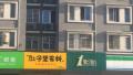杭州一家奶茶店无照经营被查封 却已经开业10个月