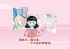 漯河市推出原创漫画版幼儿、小学生新冠肺炎预防手册