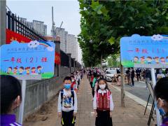 郑州高新区宏达路小学一年级新生报到