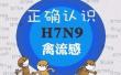 驻马店新增2例H7N9流感病例 一病情危重一死亡