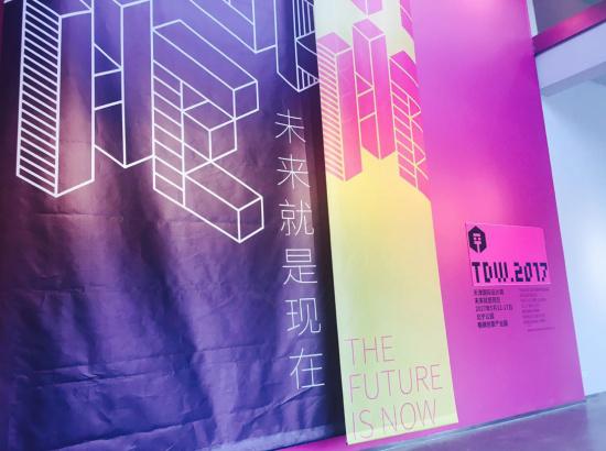 未来就是现在--第四届天津国际设计周精彩亮