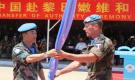 中国赴黎巴嫩维和部队完成第15次轮换交接