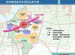 杭州国家级临空经济示范区获批